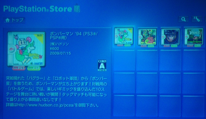 pc-engine-ps-store