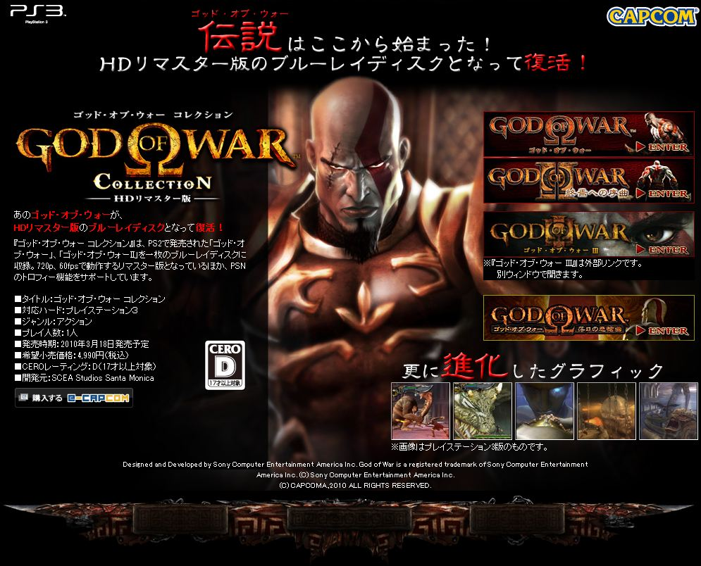 God of war guide ps3 |