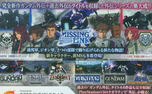 1mobile-gundam-side-stories-back-box-ps3