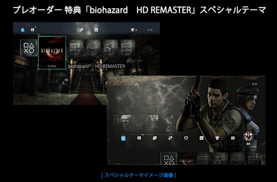 residentevilzerohdremasterimage2new