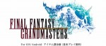 ffxi-ending-conference-feature-grandmasters-1
