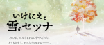 projectsetsuna2