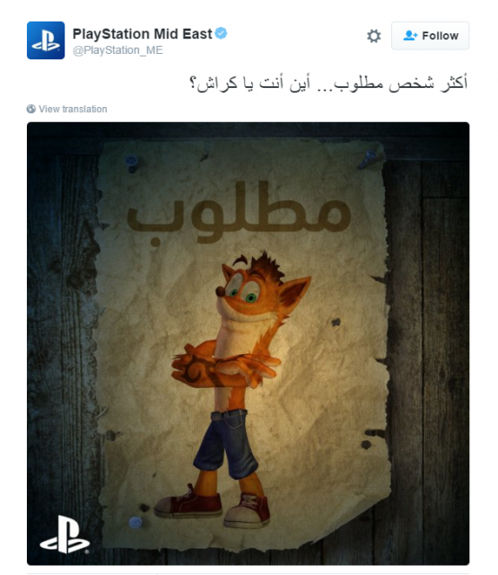 crash tease ps mideast