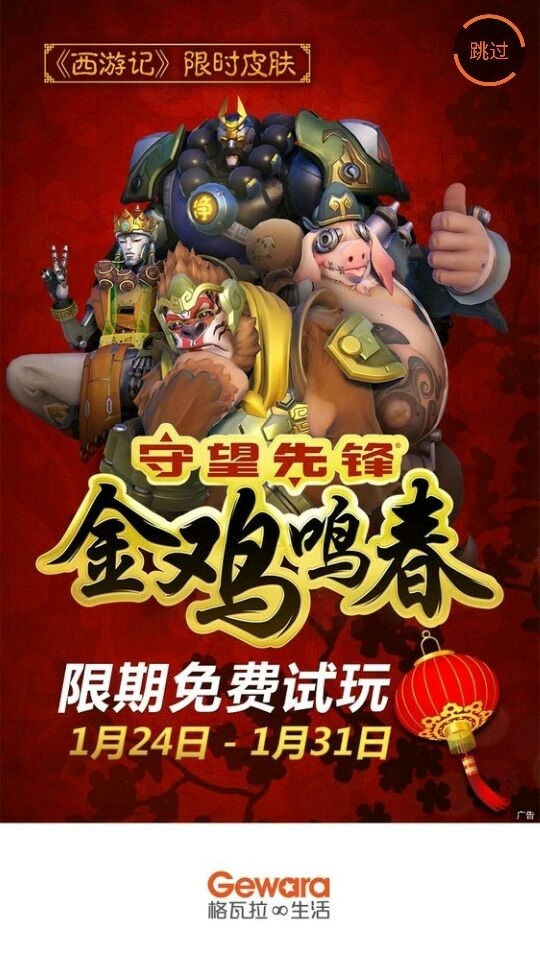 overwatch chinese event leak