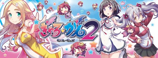 Gal Gun 2 for PS4