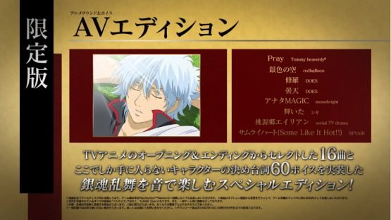 Gintama Rumble AV -Anime sound and Voice- Edition