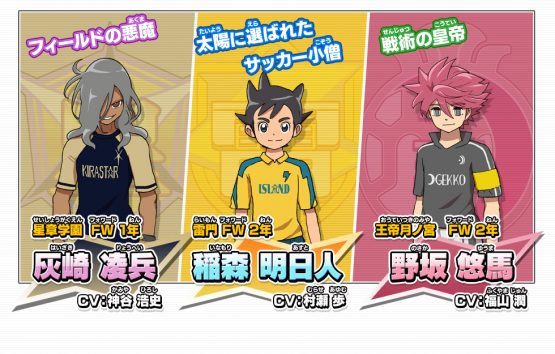 Inazuma Eleven Scales of Ares protagonists