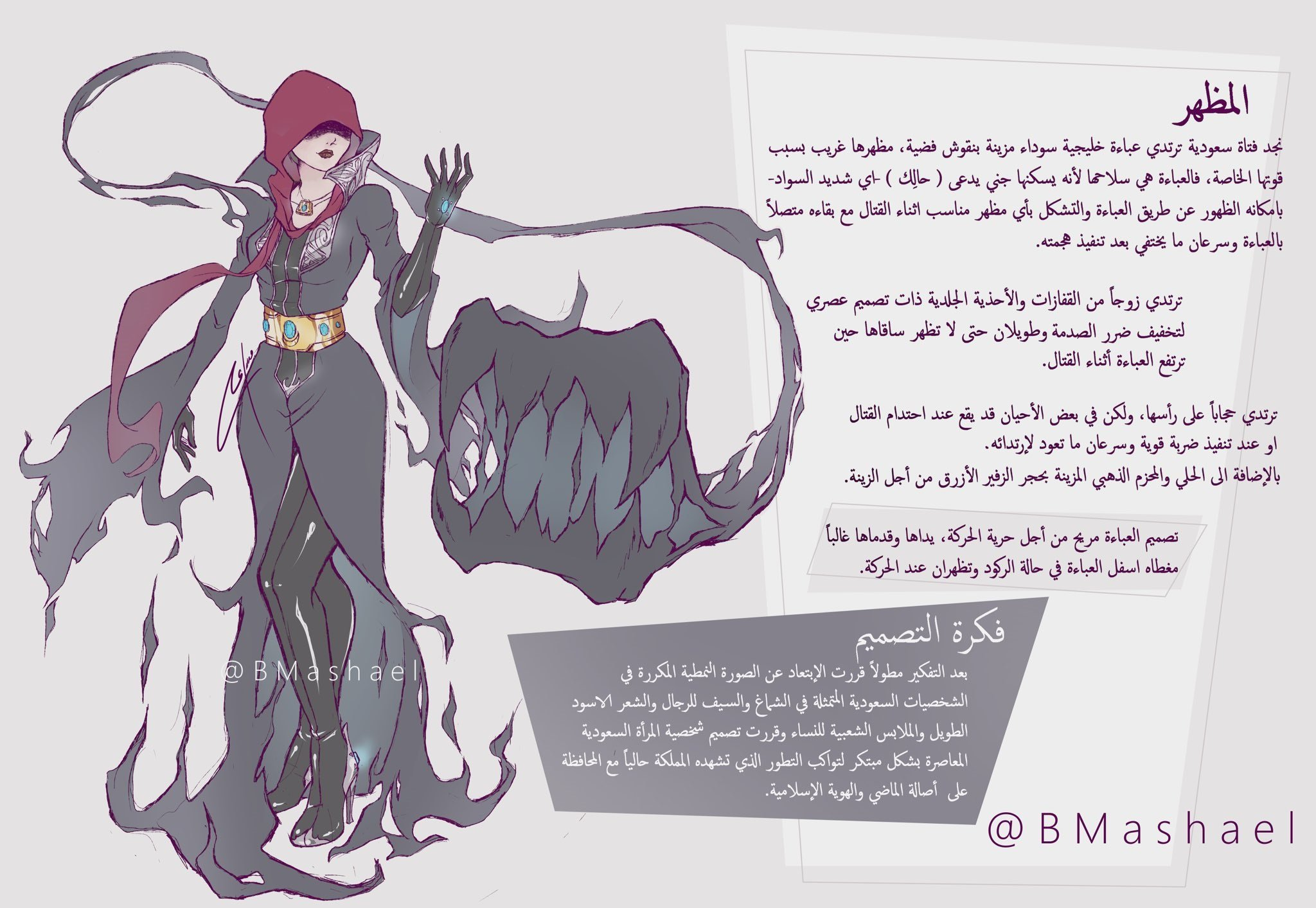 Anime Character Design Contest : Saudi woman s character najd to join snk fighters