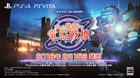 A Certain Magical Virtual On release date