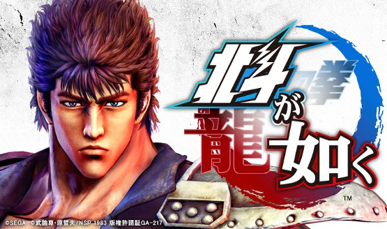 There Will be a Hokuto ga Gotoku Demo Coming Out in Japan