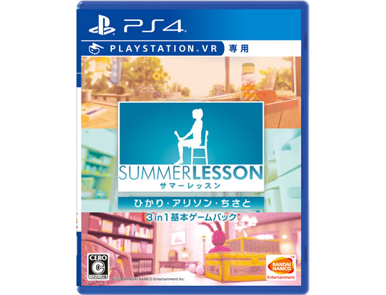 Summer Lesson 3-in-1 Pack boxart