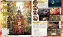 God Wars Japanese Mythology War Famitsu