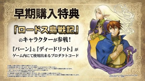 Record of Grancrest War game has Lodoss characters