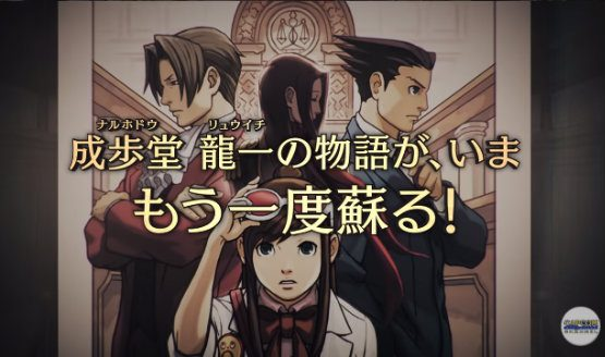 phoenix wright ace attorney trilogy release date