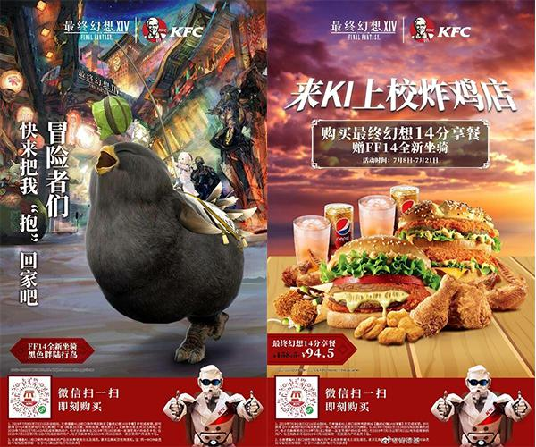Chinese Final Fantasy XIV Fans Are Trading Heart Disease for Chocobos at KFC